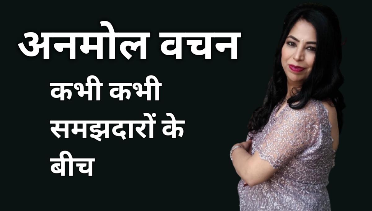 Anmol Vachan in Hindi जिंदगी के बारे में