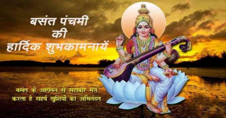 Basant Panchami 2021 : माँ सरस्वती की बरसेगी कृपा