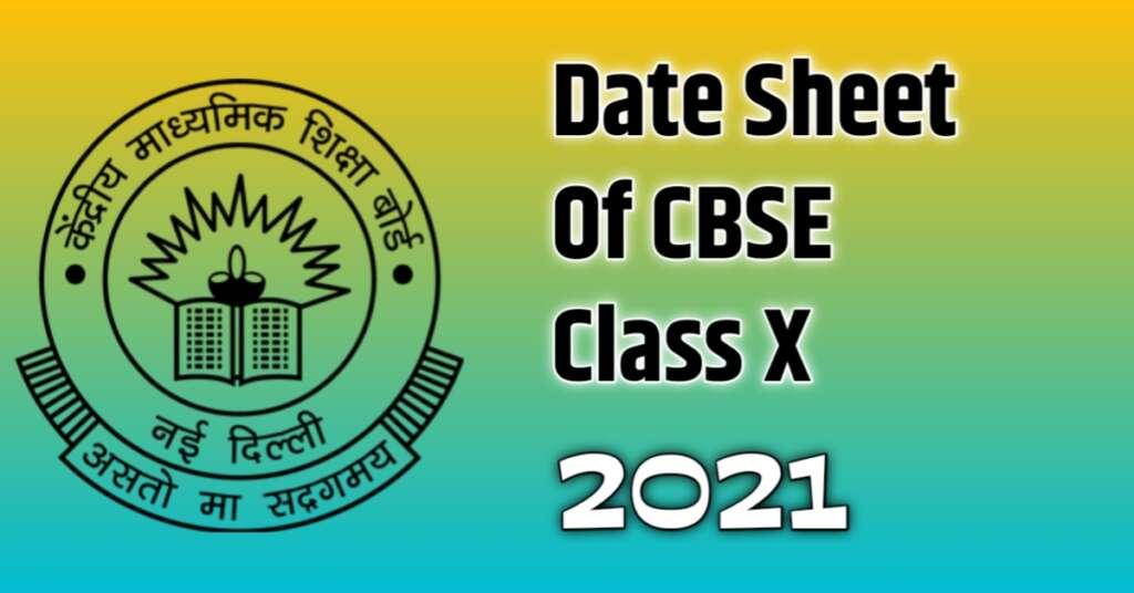 2021 CBSE Board Exam की क्लास X की पूरी डेट शीट