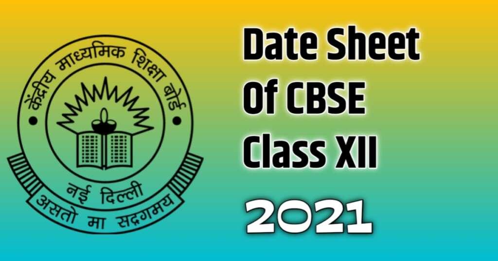CBSE Exam 2021 के लिए 12th Class की फुल डेट शीट