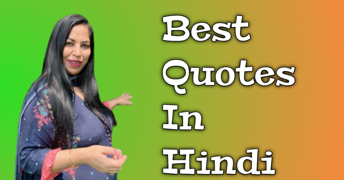 Best Quotes in Hindi - Motivational Hindi Quotes