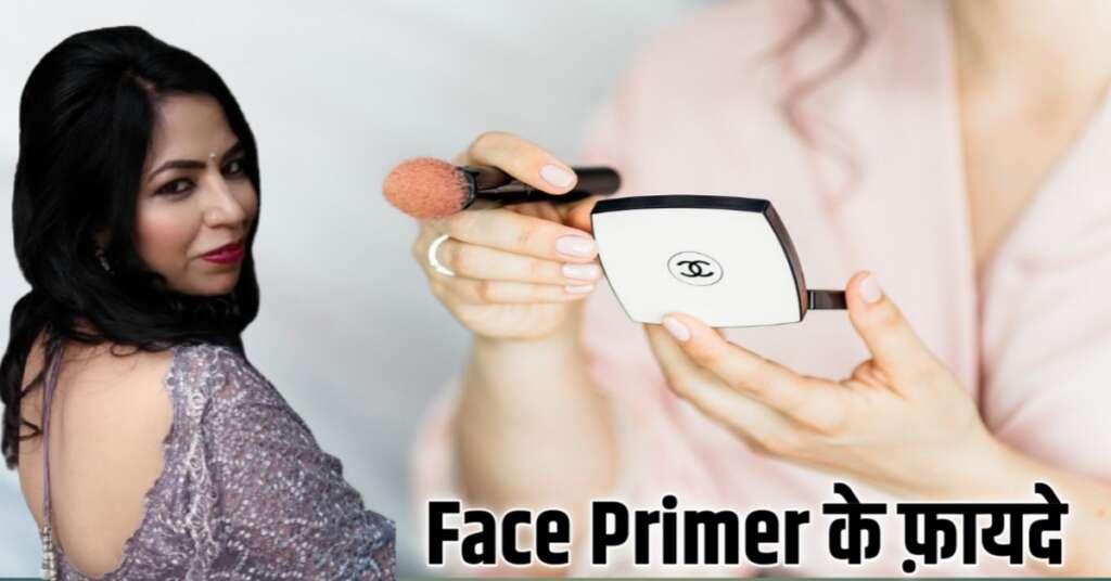 Face Primer Makeup को बना दे ख़ास-फेस प्राइमर के फायदे