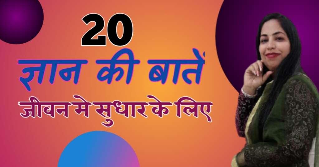 20 Gyaan Ki Baatein - जीवन को सुधार देंगी