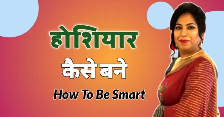 10 Tips Smart Kaise bane – होशियार कैसे बने