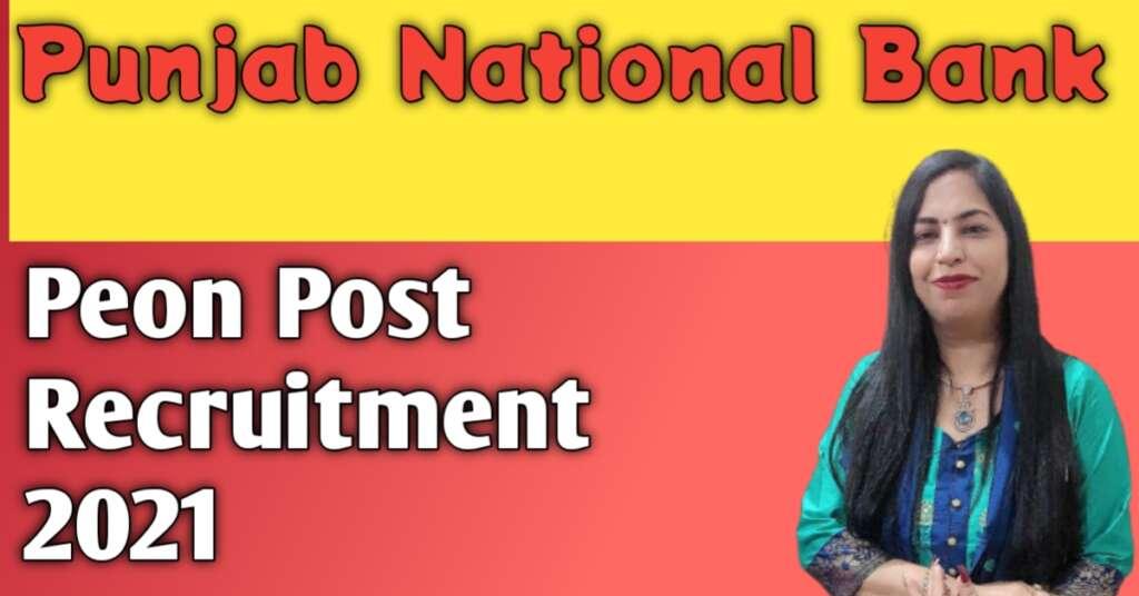 PNB Jobs 2021 - 111 Peon Post के लिए कीजिये अप्लाई