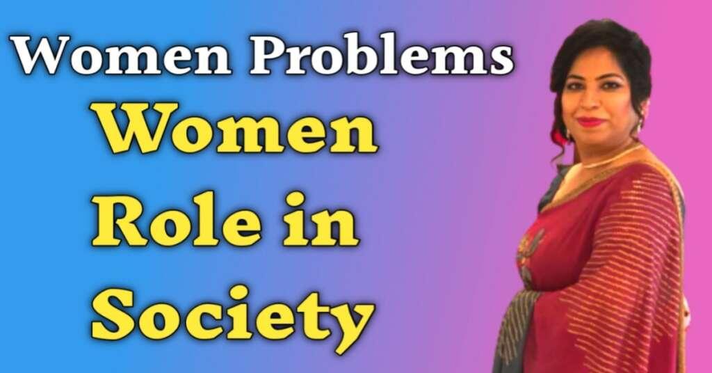 Women's Problems In Society - महिलाओं का संघर्ष