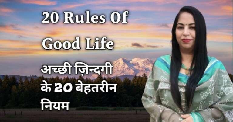 20 Rules Of Good Life – अच्छी जिंदगी के 20 बेहतरीन नियम