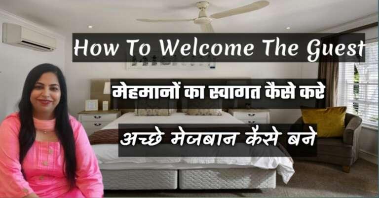 How to Welcome The Guest – मेहमानों का स्वागत कैसे करे