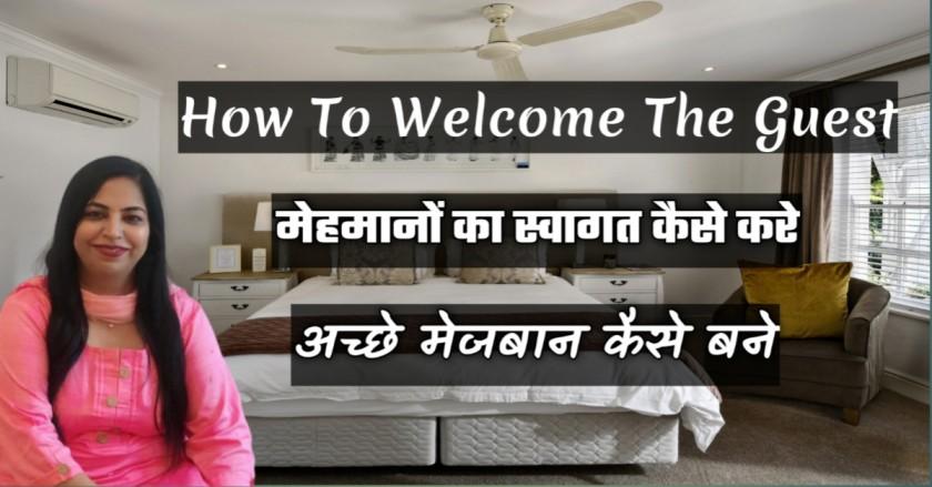 How to Welcome The Guest - मेहमानों का स्वागत कैसे करे