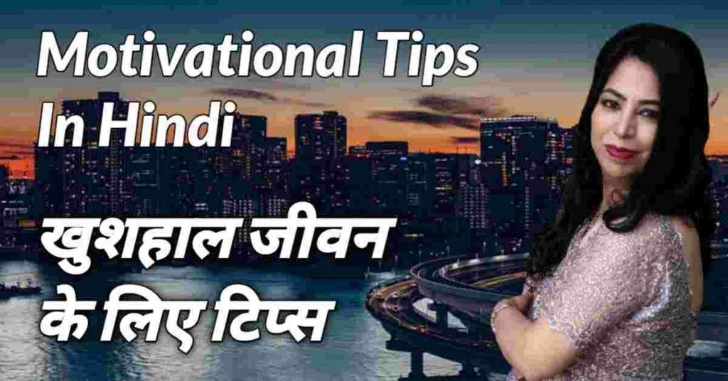 Motivational Tips In Hindi-खुशहाल जीवन के लिए टिप्स