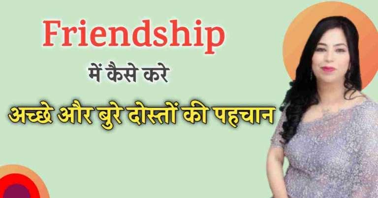 Friendship मे कैसे करे अच्छे और बुरे दोस्तों की पहचान