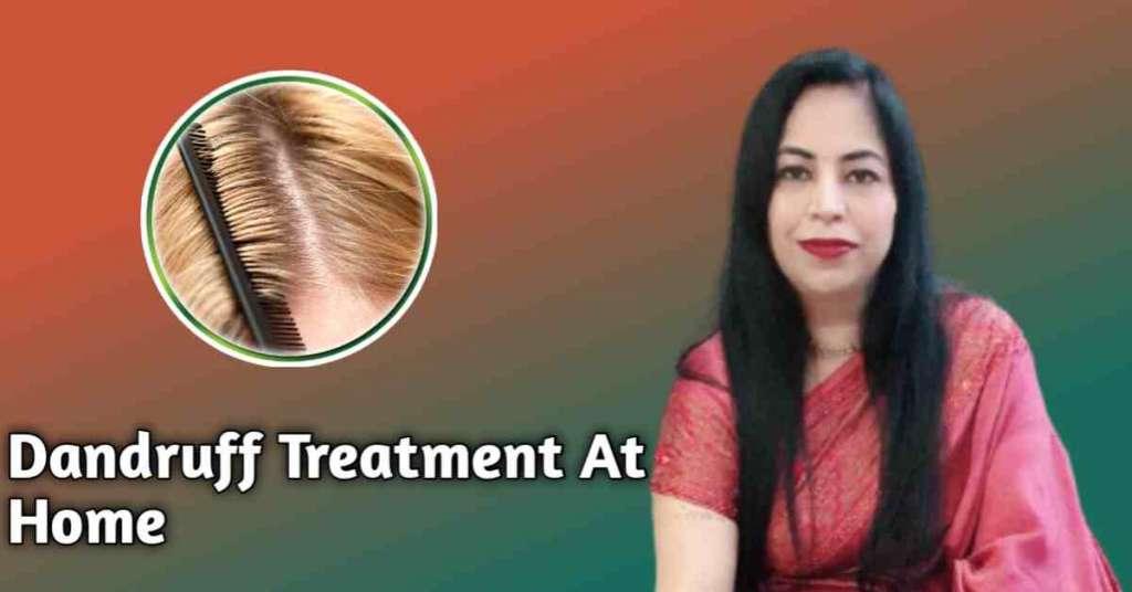 Dandruff Treatment at home डेंड्रफ का आयुर्वेदिक इलाज
