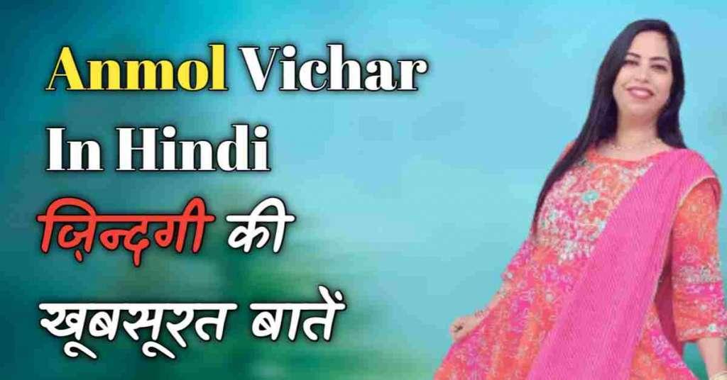 Anmol Vichar In Hindi ज़िन्दगी की खूबसूरत बातें