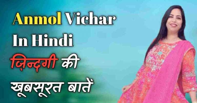 Anmol Vichar In Hindi – ज़िन्दगी की खूबसूरत बातें