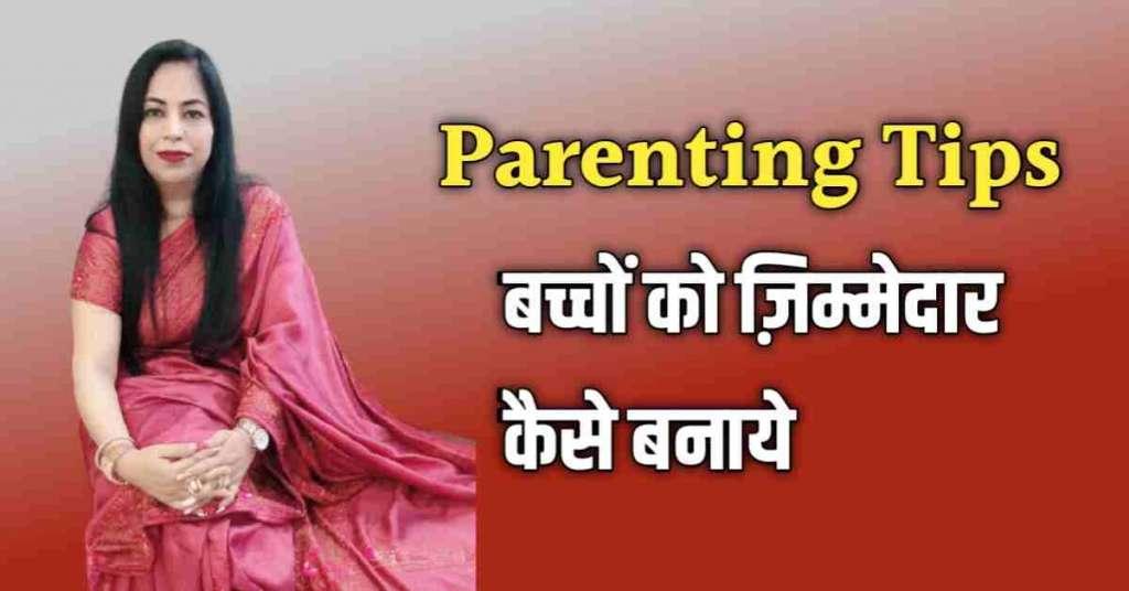 Parenting Tips - बच्चों को ज़िम्मेदार कैसे बनाये