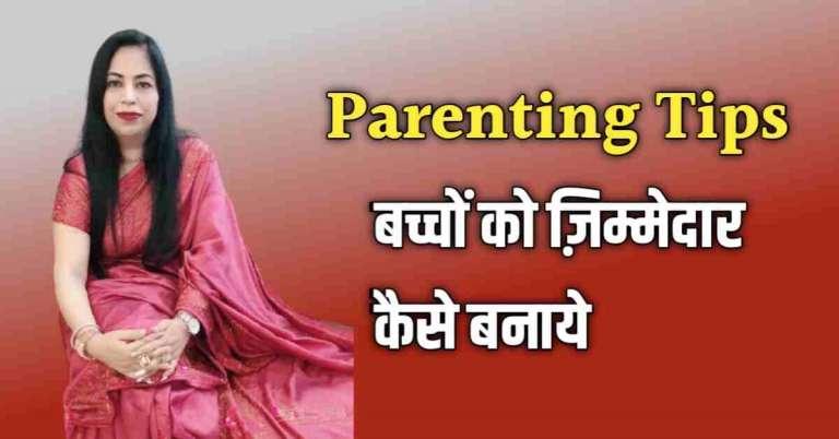 Parenting Tips – बच्चों को ज़िम्मेदार कैसे बनाये