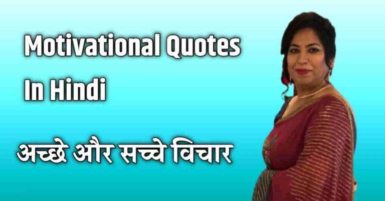 Motivational Quotes In Hindi – अच्छे और सच्चे विचार