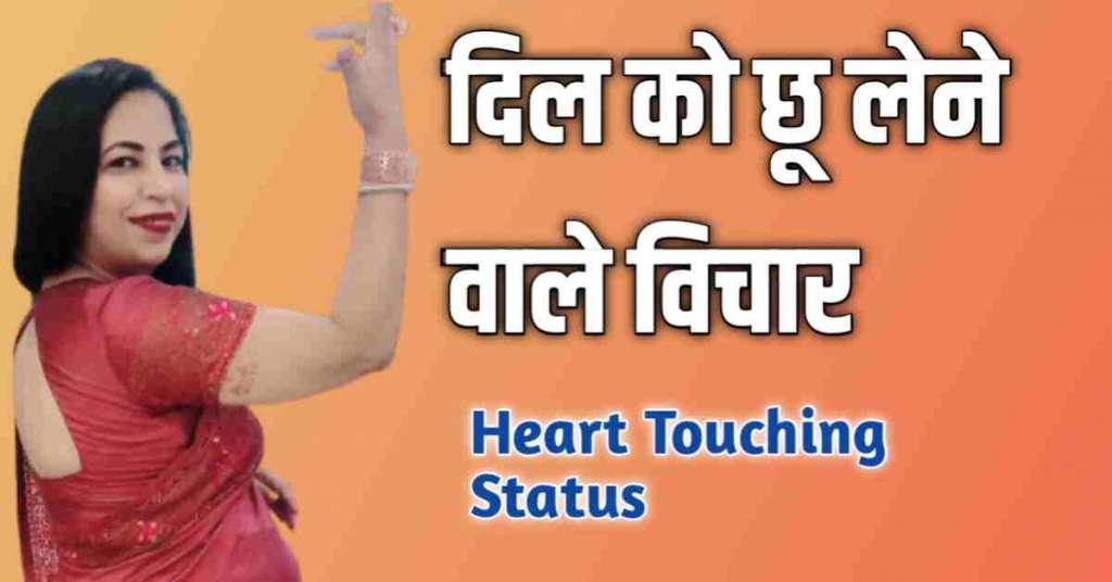Heart touching Status - दिल को छू लेने वाले विचार