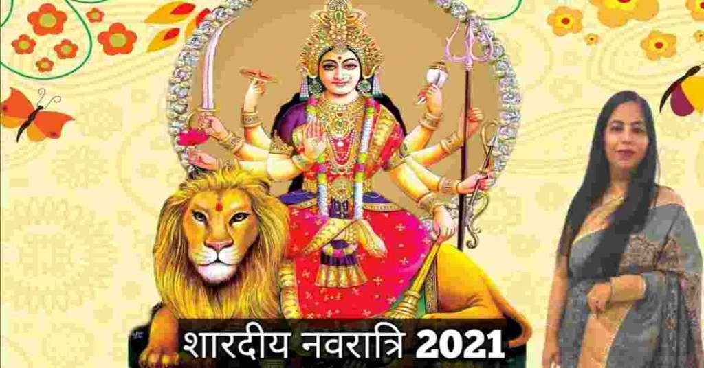 शारदीय नवरात्री 2021 शुरू होंगे 7 अक्टूबर से - जय माता दी
