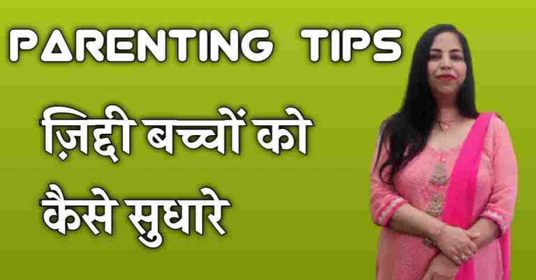 Parenting Tips – जिद्दी बच्चो को कैसे सुधारे