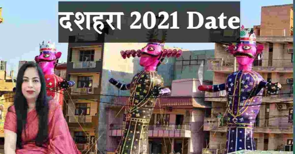Dussehra 2021 date- जानिये दशहरा कब है 2021 में