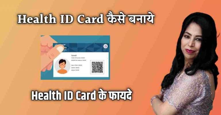 Health ID Card बनाये आसानी से और जाने इसके फायदे