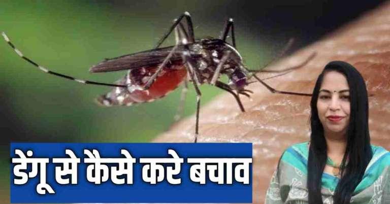Dengue Treatment – डेंगू के लक्षण और कैसे करे बचाव