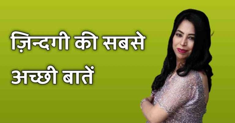 Zindagi Ki Sabse Achi Baatein In Hindi- जिंदगी के साथ